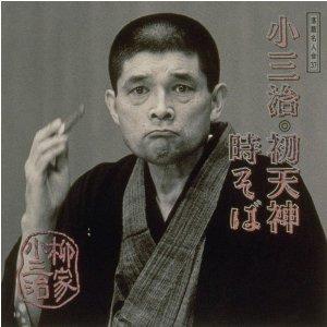 Image for '落語名人会 37 柳家小三治 13 初天神/時そば'