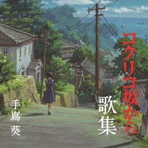 Image pour 'Summer of Farewells – From Up on Poppy Hill (Film Theme Song – Alternate Version)'