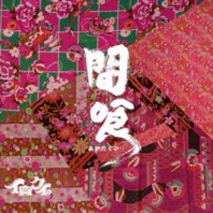Image for '間喰-あひだぐひ-'