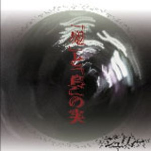 Image for '「現」と「真」の実'