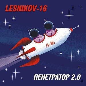Imagen de 'Пенетратор 2.0'