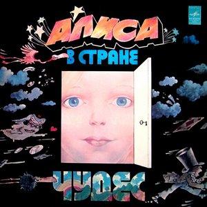 Image for 'Алиса В Стране Чудес'