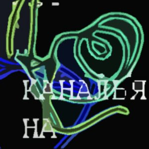 Изображение для 'Каналья на!!!!'