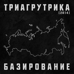 Image for 'Базирование'