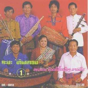Image for 'Thiphakon'