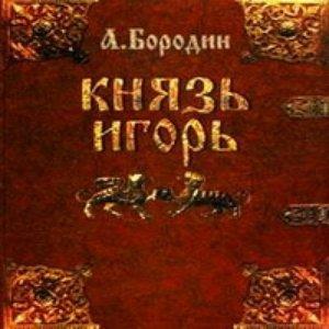 Image for 'Князь Игорь'