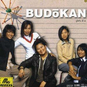 Image for 'Budokan Ye...Ye'
