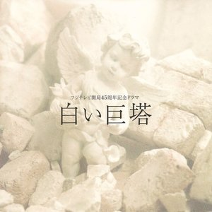 Image for '白い巨塔'