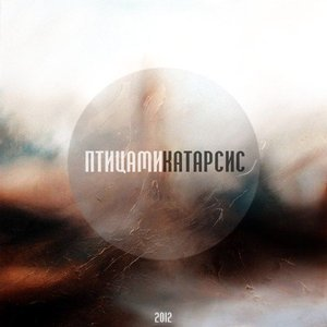 Image for 'Катарсис'