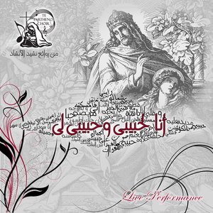 Image pour 'Ana Sawda' W Gamila (Ta'mol)'