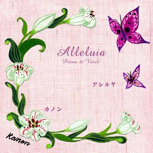 Image for 'Alleluia -Piano & Voice-'