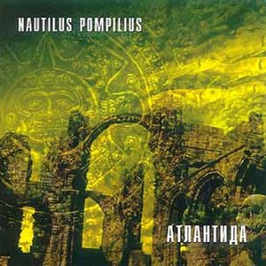 Image for 'Атлантида'