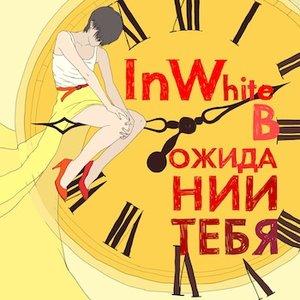 Image for 'В ожидании тебя'