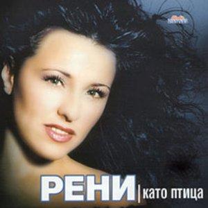 Image for 'Като Птица'
