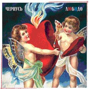 Image for 'Любидо'