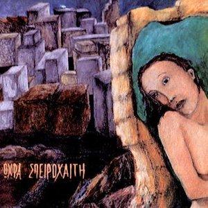 Image for 'Ωχρά Σπειροχαίτη'