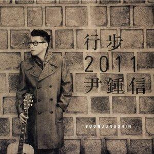 Imagem de '行步 2011 尹鍾信'