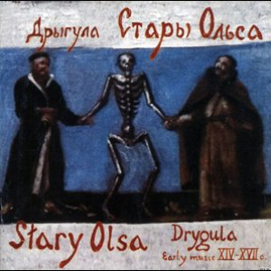 Image for 'Дрыгула'
