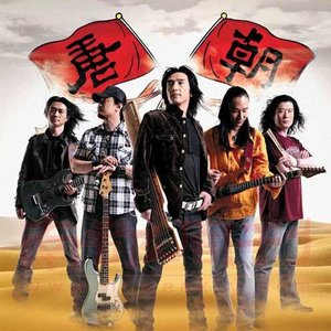 Image for 'Tang Dynasty'
