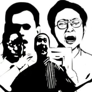 Bild für '金坷垃三人组.feat.葛炮'