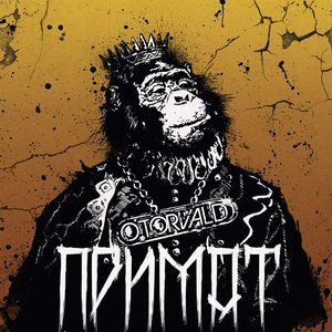 Image pour 'Примат'