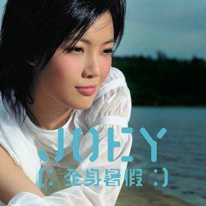 Image for '全身暑假'