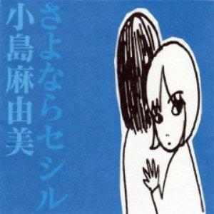 Image for 'さよならセシル'
