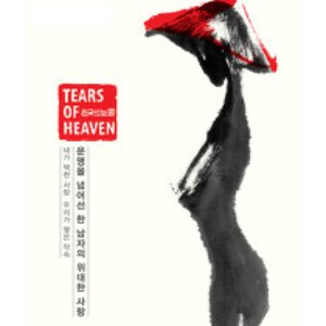 Imagem de '천국의 눈물 (Tears Of Heaven) OST'