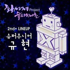 Image for '황성제 Project 슈퍼히어로 2nd Line Up'