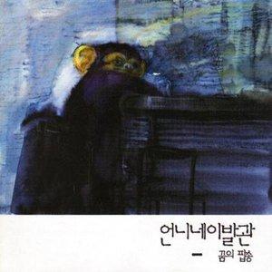 Immagine per '꿈의 팝송'