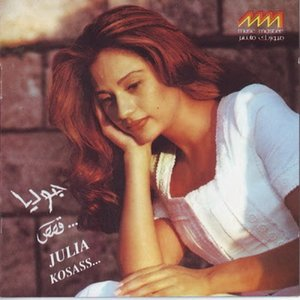 Image for 'Ya Kosas'