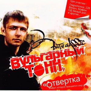 Image for 'Отвертка'