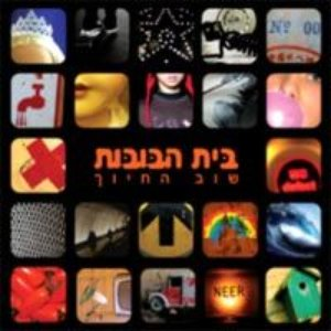 Image for 'שוב החיוך'