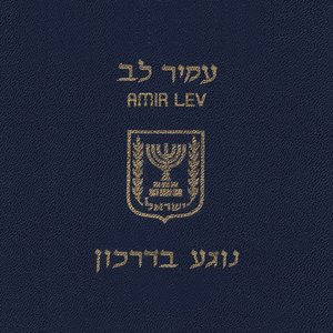 Image for 'בוא איתי'