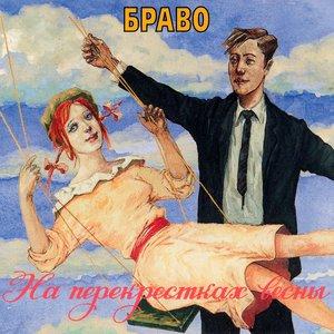 Image for 'До свидания'