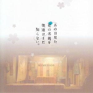 Image for 'あの日見た花の名前を僕達はまだ知らない。Original Soundtrack'