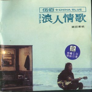 Image for '浪人情歌'