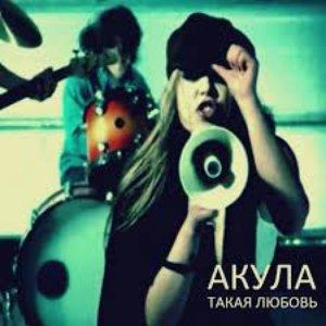 Image for 'Такая Любовь'