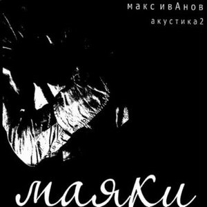 Imagen de 'Акустика 2'
