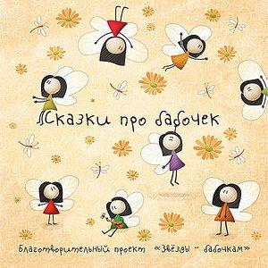 Image for 'Сказка о бабочке'