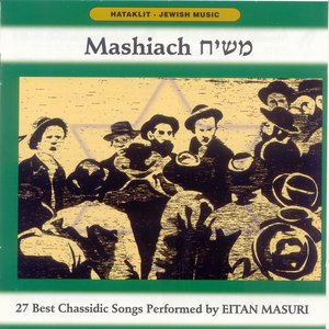 Image for 'Eitan Masuri'