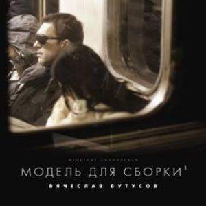 Image for 'Модель Для Сборки'