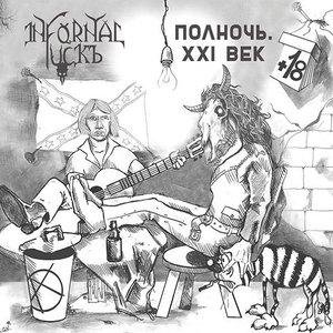 Image for 'Полночь. XXI век'