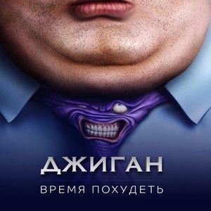 Image for 'Время похудеть'