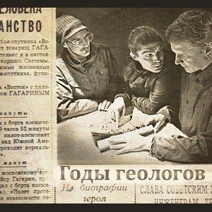Immagine per 'Годы геологов'