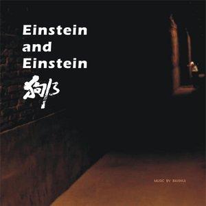 Image pour 'Einstein and Einstein'