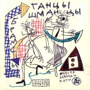 Image for 'Оркестр Девушки Кати'