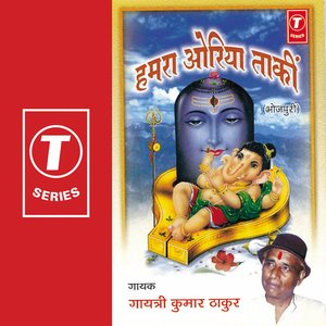 Image for 'Hamra Oriya Takin-ganesh Janam'
