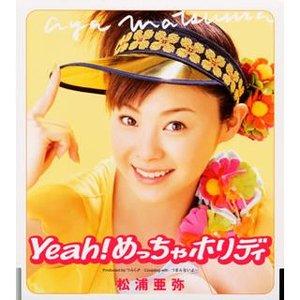 Image for 'Yeah!めっちゃホリディ'