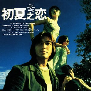 Image for '初夏之戀'